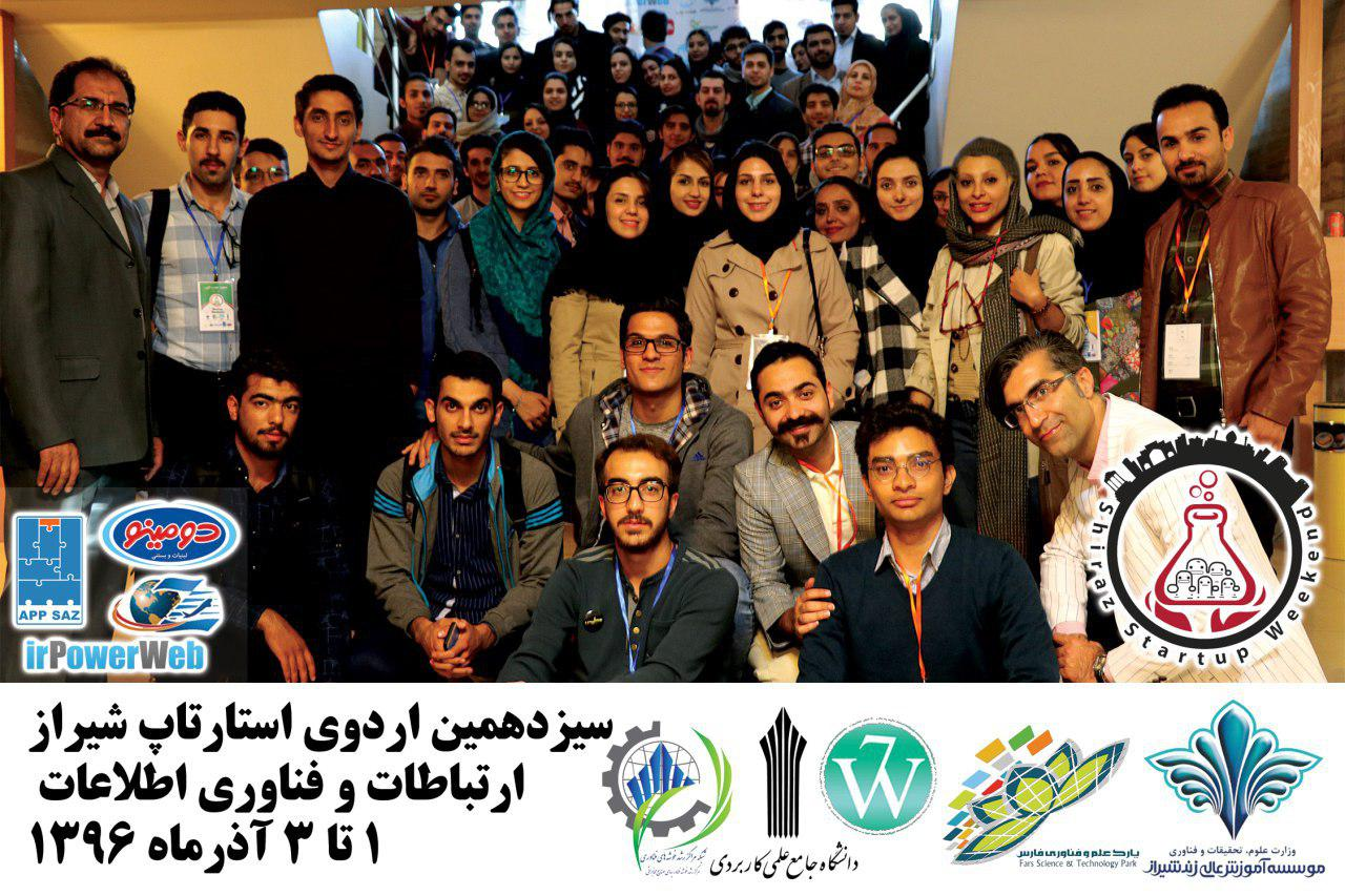 کیوا زینلی سیزدهمین استارتاپ ویکند شیراز